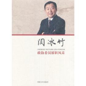 闫冰竹-政协委员履职风采