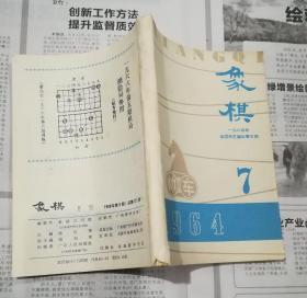 象棋(1964年7---12期66年5期)7本合售