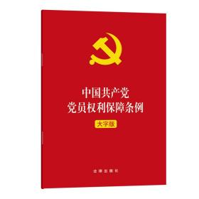 中国共产党党员权利保障条例(大字版)2021年1月
