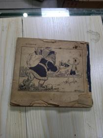 1950年《三毛流浪记》1册,20开本(没封皮品相如图)
