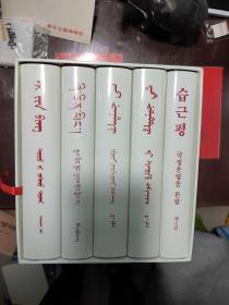 习近平谈治国理政 第二卷 (蒙古文、藏文、维吾尔文、哈萨克文、朝鲜文)五册合售精装