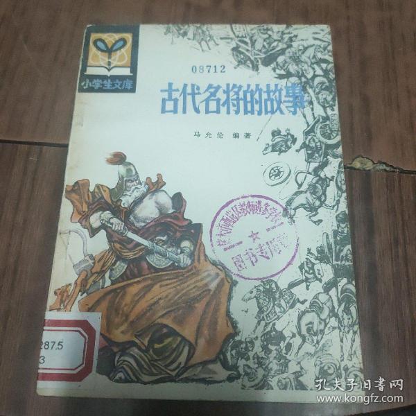 古代名将的故事(1-1)