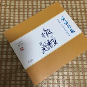 赏读版丰子恺儿童漫画集:幼幼画集