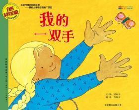 RT正常发货 正版 我的一双手 9787550206724 阿丽奇文图 北京联合出版公司 少儿 书籍