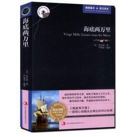 正版 海底两万里 中英文对照书籍 凡尔纳科幻小说 双语英汉对照英语读物 世界经典名著 青少年版 英语大书虫世界文学名着文库