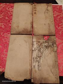 云林神彀 共四卷全 第三卷有残缺严重,具体看最后一图所标注为红色的为损毁严重的,后半部分勉强可看