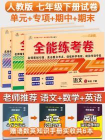 2020年全能练考卷七年级语文下册人教版/七年级语文试卷单元测评卷期中期末卷
