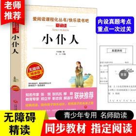 小仆人(无障碍精读版) 正版包邮 小学生课外书3-4-5-6年级三四五年级儿童读物7-10-15岁图书中国儿童文学阅读书籍