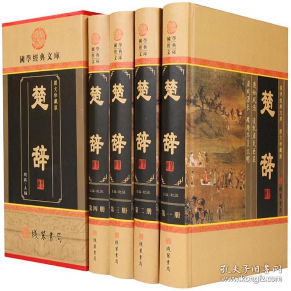楚辞(小插盒)