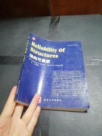 缩编国外精品教材:结构可靠度