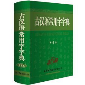 正版包邮 古汉语常用字字典(单色本)古汉语常用词词典正版初高中小学生古汉语语文工具书新华字典精美插图版绿色封面