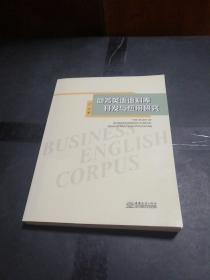 商务英语语料库开发与应用研究