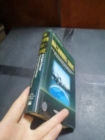 国际工程管理教学丛书:国际工程管理英汉·汉英词汇