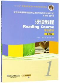 泛读教程(1学生用书第2版修订版)/