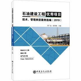 石油建设工程优秀项目技术、管理典型案例选编(2019)