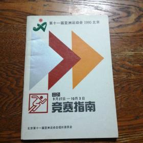 第十一届亚运会 田径竞赛指南