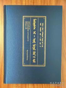 穆卡迪玛特.阿勒—阿达布蒙古语词典