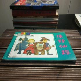 世界儿童文学名著精选连环画: 绿野仙踪(  包正版现货)