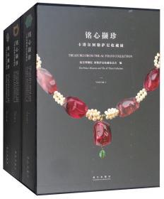 铭心撷珍:卡塔尔阿勒萨尼收藏展(套装1-3册)