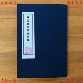 【复印件】簿记会计汇兑票据-江希陆-民国油印本