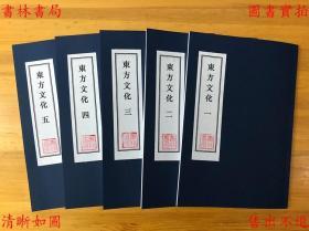 【复印件】东方文化(第一期到第五期)-唐大圆编著-民国上海泰东图书局刊本