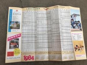 上海班期时刻表