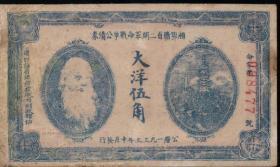 1933年湘鄂赣省二期革命战争公债券五角券