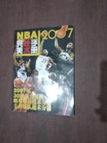 2007NBA完美技术手册