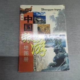 新编中国旅游地图册