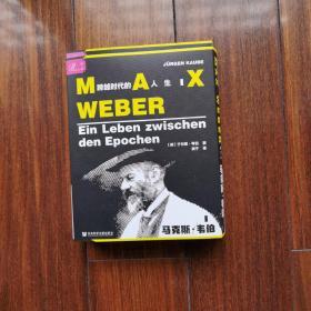 马克斯·韦伯 100周年,特装,彩喷