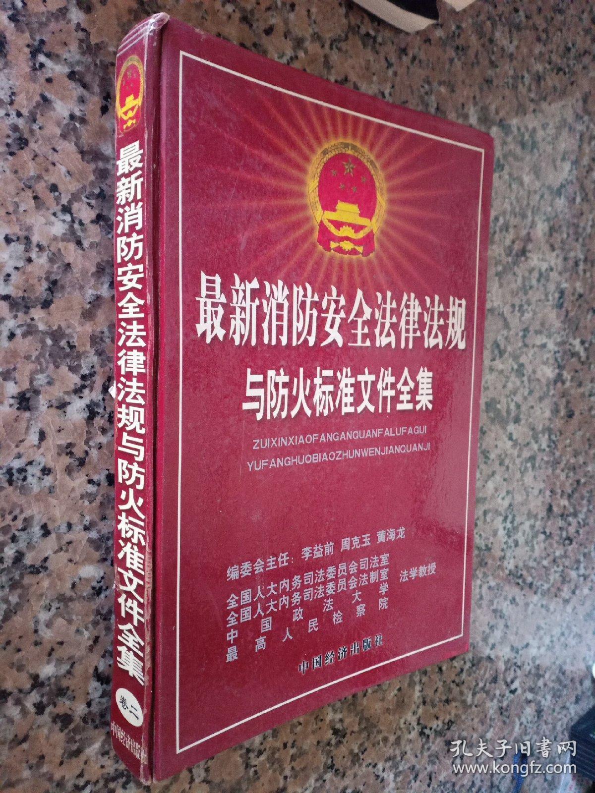 最新消防安全法律法规与防火标准文件全集卷二