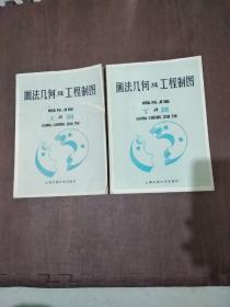 画法几何及工程制图 上下册 上海
