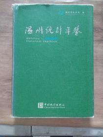 温州统计年鉴.2003(总第24期)
