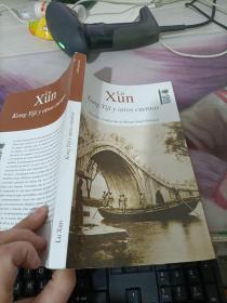 Lu Xun  Kong Yiji  y  otros cuentos