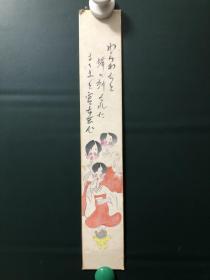 日本回流字画 软片   5331