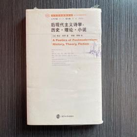 后现代主义诗学:历史·理论·小说