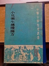 小儿卫生总微论方 中医古籍整理丛书