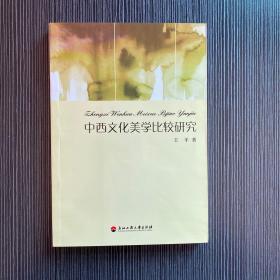 中西文化美学比较研究