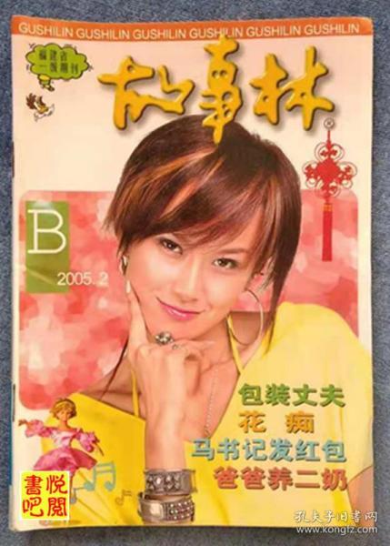 《故事林》(2005年2月B)