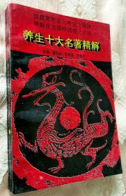 养生十大名著精解(主编作者签赠)1994一版一印5000册