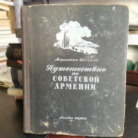 советской армении