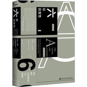 甲骨文丛书·六论自发性:自主、尊严,以及有意义的工作和游戏