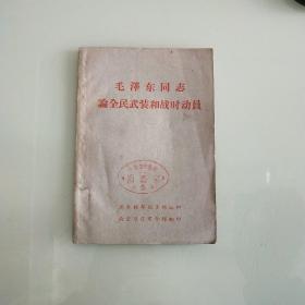 毛泽东同志论全民武装和战时动员