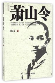 正版 萧山令:长篇历史小说 刘星亮著 9787503483431 中国文史出版
