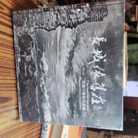 长城依旧在 : 宋海宁摄影作品集 : photography collection of Song Haining