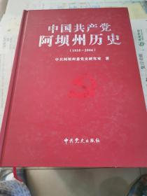 中国共产党阿坝州历史 : 1935~2006(精硬装,书内有图)