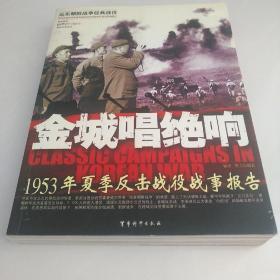 金城唱绝响:1953年夏季反击战役战事报告
