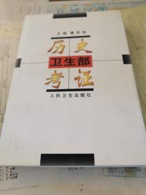 卫生部历史考证(书内多图,多题词,多资料表)