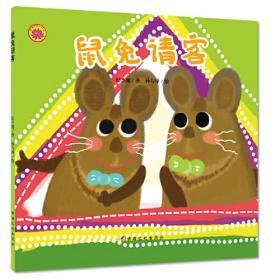 鼠兔请客(绘本)
