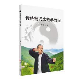 传统杨式太极拳教程
